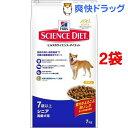 サイエンス・ダイエット シニア 高齢犬用(7Kg*2コセット)【サイエンスダイエット】[ドッグフード ドライ 無着色]【送料無料】
