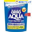 ザバス アクアホエイプロテイン100 グレープフルーツ風味 約90食分(1.89kg*4コセット)【ザバス(SAVAS)】【送料無料】