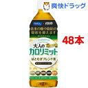 大人のカロリミット はとむぎブレンド茶(500mL*48本セット)【送料無料】