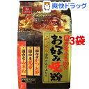国内産小麦 お好み焼粉(400g*3コセット)