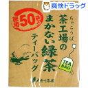 茶工場のまかない緑茶 ティーバッグ(2g*50包)[お茶]