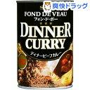 ディナービーフカレー 缶 辛口(420g)【ディナーカレー】[ギフト]