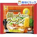 マルちゃん 鍋の〆に食べるラーメン(70g)【マルちゃん】