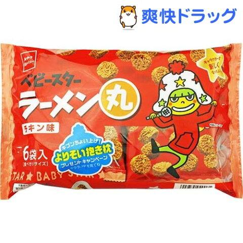ベビースター ラーメン丸 チキン(6袋入)【ベビースター】