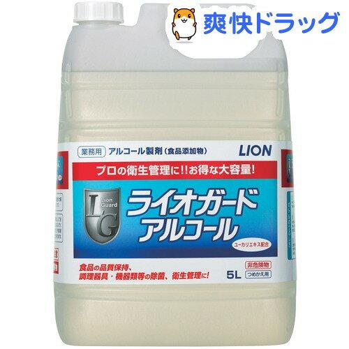 大容量ライオガードアルコール(5L)の商品画像