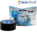 カラー布粘着テープSE 黒 J5446(1巻)