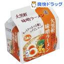 大黒軒 味噌ラーメン(5食入)【大黒軒】