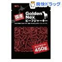 ゴールデンネックス 国産ビーフジャーキー ひとくちカット(450g)【ゴールデンネックス】