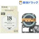 テプラ PRO テープカートリッジ マットラベル 18mm ボタニカルオレンジ 黒文字 SBM18D(1コ入)【テプラ(TEPRA)】