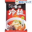 いわて盛岡冷麺(2人前)