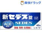 【第(2)類医薬品】新セデス錠(40粒)