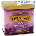 トワイニング ダージリン 缶(100g)【トワイニング(TWININGS)】