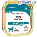 スペシフィック 食事療法食 犬用 CRW-1(100g*7缶入)【スペシフィック】