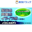 【第2類医薬品】ノイロンホルテS(30錠)【ノイロン】