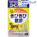 DHC 愛犬用 きびきび散歩(60粒)【DHC ペット】