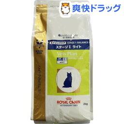 ロイヤルカナン 猫用 ベッツプラン エイジングケア ステージI ライト(2kg)【ロイヤルカナン(ROYAL CANIN)】[猫 特別療法食]【送料無料】