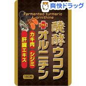 SP醗酵ウコン+オルニチン(180粒)【ユウキ製薬(サプリメント)】