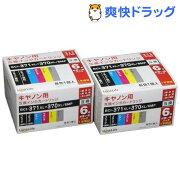 キヤノン用 互換インクカートリッジ BCI-371XL+370XL/6MP お買得セット(2セット)【送料無料】