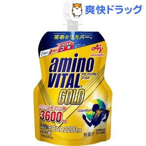 アミノバイタル ゴールド