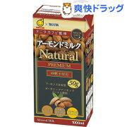 タニタカフェ監修 アーモンドミルク ナチュラル 砂糖不使用(1000mL*6本入)【マルサン】【送料無料】