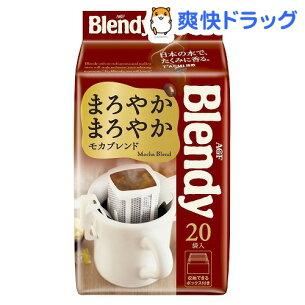 ブレンディ ドリップ ブレンド コーヒー