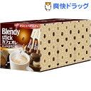 ブレンディ スティック カフェオレ 大人のほろにが(10g*90本入)【ブレンディ(Blendy)】