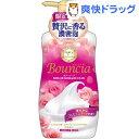 【在庫限り】バウンシア ボディソープ フェミニンブーケの香り ポンプ付 お試し(450mL)【バウンシア】
