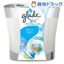 グレード アロマキャンドル クリーンリネン(108g)【グレード(Glade)】