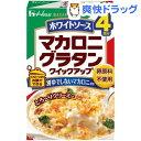 マカロニグラタン クイックアップ ホワイトソース(160g(4皿分))