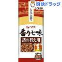 ハウス 香り七味 詰め替え用袋(14g)