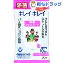 キレイキレイ お手ふきウェットシート ノンアルコールタイプ(...