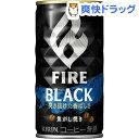 ファイア ブラック(185g*30本入)【ファイア】【送料無料】