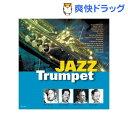 Omnibus - オムニバス ジャズ・トランペット ホワッツ・ニュー CD AO-306(1枚入)