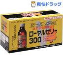 ローヤルゼリー300(100mL*10本入)