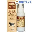 薬用 馬油乳液(65mL)[乳液・ミルク]