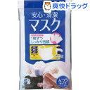 アイリスオーヤマ 安心・清潔マスク ふつうサイズ H-PK-AS7M(7枚入)【アイリスオーヤマ】