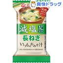 アマノフーズ 減塩 いつものおみそ汁 長ねぎ(8.0g*1食入)【アマノフーズ】