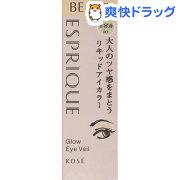 エスプリーク グロウ アイヴェール BE330 ベージュ系(8g)【エスプリーク】