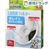 ピュアクリスタル 交換用フィルター 猫用(2コ入)【ピュアクリスタル】