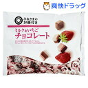 みなさまのお墨付き ミルク&いちごチョコレート(130g)【みなさまのお墨付き】