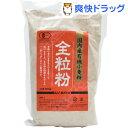 ムソー 国内産有機小麦粉 全粒粉(500g)[パン]