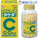 【第3類医薬品】ビタミンC タケダ(300錠入)【送料無料】