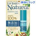 メンソレータム リップベビー ナチュラル 無香料(1本入)【...