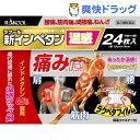 【第2類医薬品】新インペタン温感(セルフメディケーション税制...