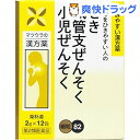 【第2類医薬品】柴朴湯エキス 細粒 O-82(12包)