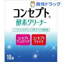 コンセプト ワンステップ 酵素クリーナー(10錠入)【コンセプト(コンタクトケア)】[コンタクトレンズ用品]