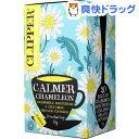 クリッパー オーガニック ハーブティー カーマーカメレオン(20P)(35g)【クリッパー】