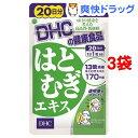 DHC はとむぎエキス 20日分(20粒*3袋セット)【DH...