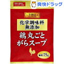 李錦記 鶏丸ごとがらスープ 化学調味料無添加(75g)【李錦記】