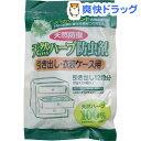 天然ハーブ防虫剤 引き出し 衣装ケース用(8g 24コ入(引き出し12段分))